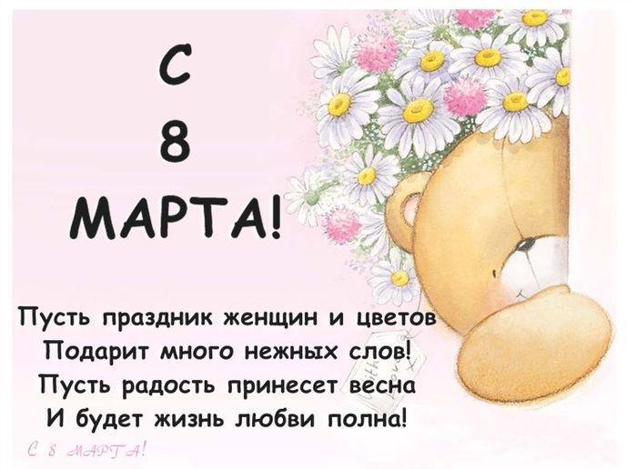 Поздравления с женским днем 8 марта юмор песни