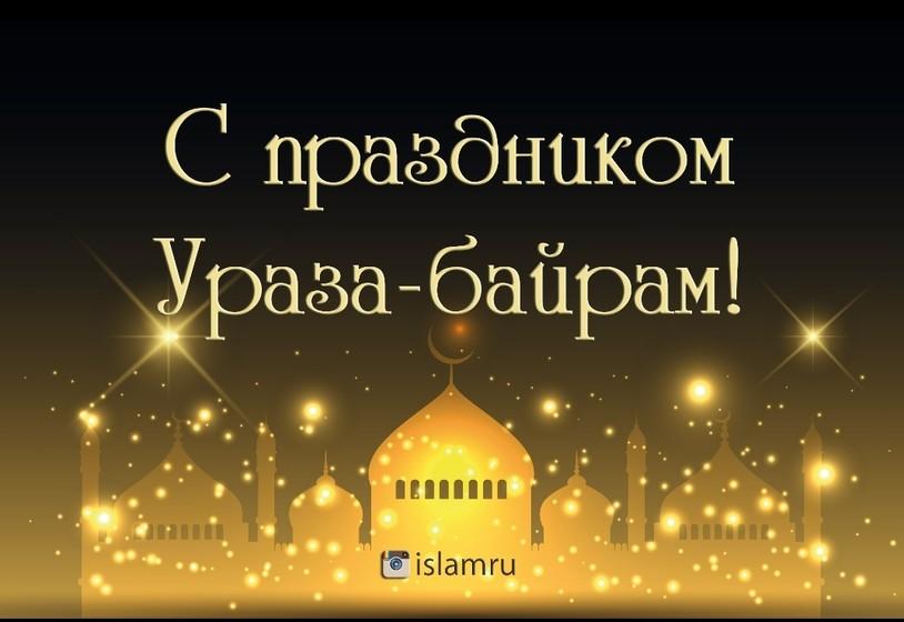 Поздравляю всех мусульман с праздником Ураза Байрам! ❤