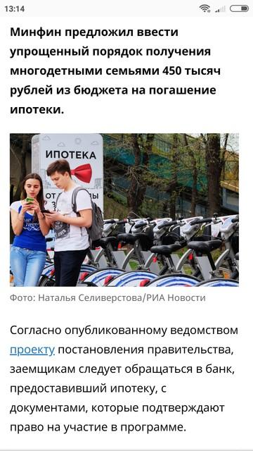 Минфин предложил ввести упрощенный порядок получения многодетными семьями 450 тысяч рублей
