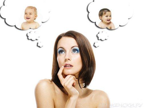 Как запланировать пол ребенка до зачатия?