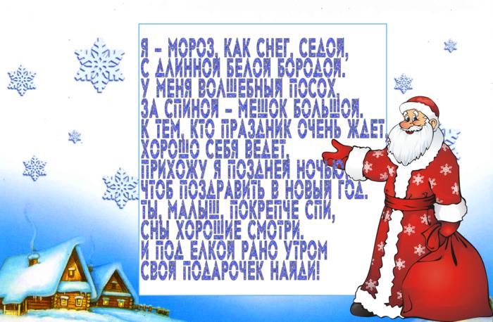 Открытка, открытки для ребенка от деда мороза