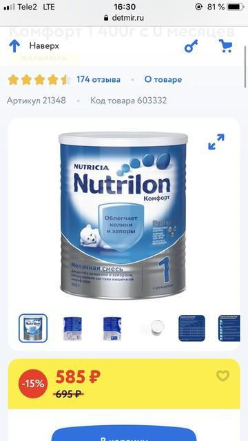 Подскажите в выборе смеси только Нутрилон , потому что от других аллергия