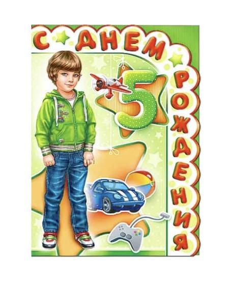 Открытки деньгами, подписать открытку мальчику 5 лет