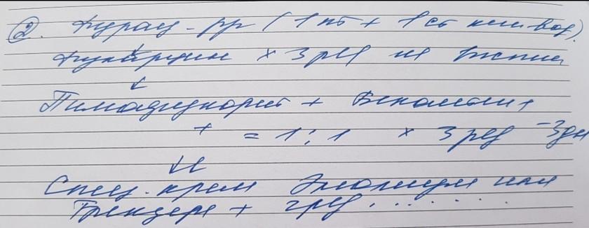 Помогите расшифровать почерк врача
