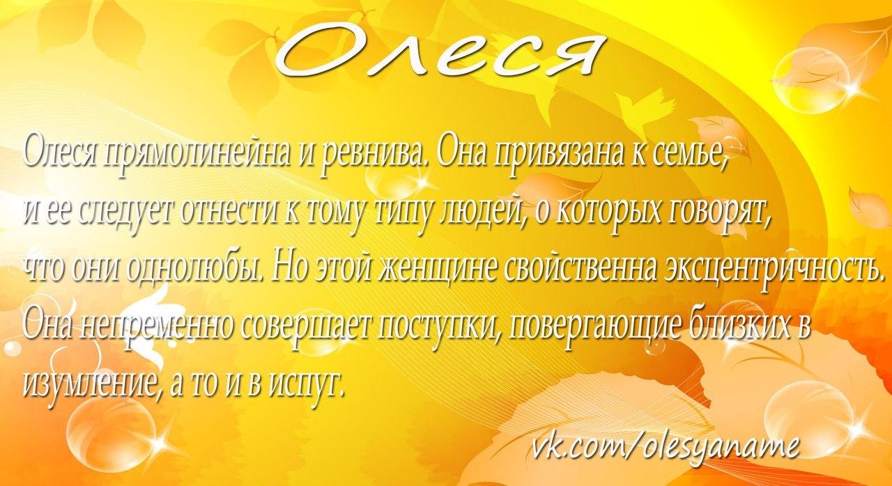 Ночи, открытки по имени олеся
