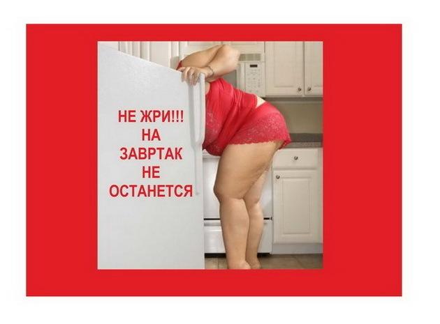 Смешные мотиваторы для похудения картинки