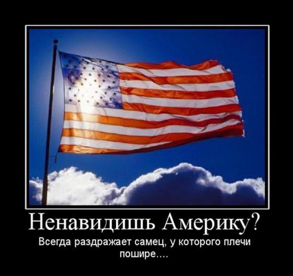 Смешные приколы в картинках про америку, юмор