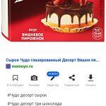 Увидела сейчас рекламу и захотела 😁 где продаются такие пироженки? Кто нибудь пробовал?