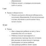 Права и обязанности детей 6+