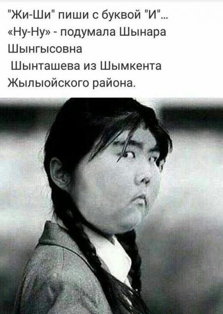 Минутка казахского юмора